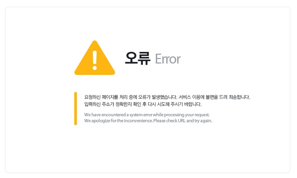 오류(Error)